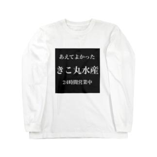 きこ丸水産シャツ Long sleeve T-shirts