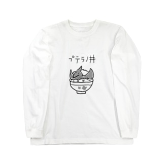 プテラノ丼 Long sleeve T-shirts