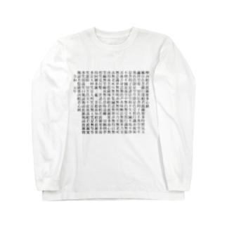般若心経 Long sleeve T-shirts