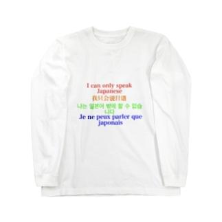 なべじょうのお店の外国人観光客対応シリーズ Long sleeve T-shirts