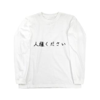 人権ください Long sleeve T-shirts