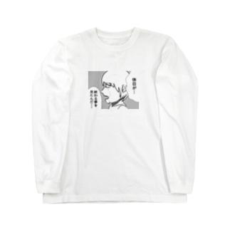 悪夢 Long sleeve T-shirts