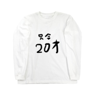 只今20才 Long sleeve T-shirts