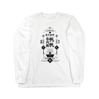 帆帆魯肉飯 BLACK Long sleeve T-shirts