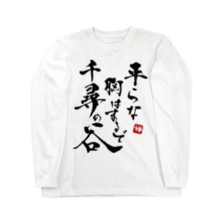 平らな胸はまるで千尋の谷 Long sleeve T-shirts