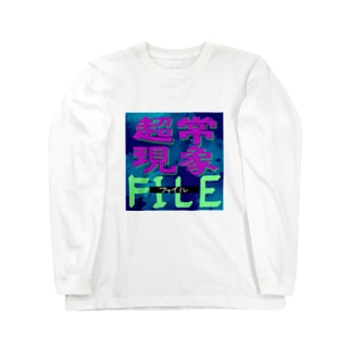 超常現象FILE Long sleeve T-shirts