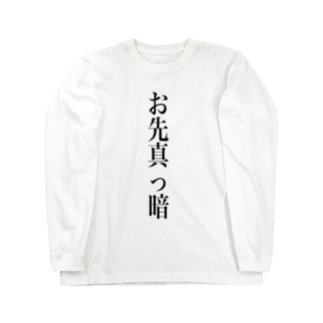 お先真っ暗 Long sleeve T-shirts