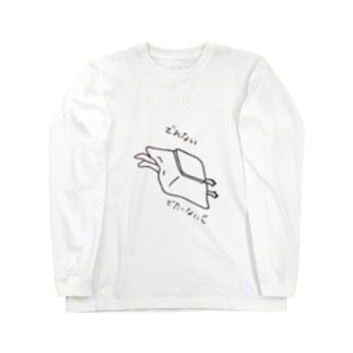 こたつから出られない Long sleeve T-shirts