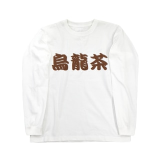 烏龍茶 グッズ Long sleeve T-shirts