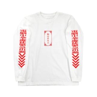 電脳チャイナパトロール(緊急出動) Long sleeve T-shirts