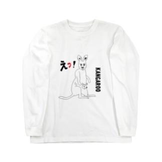 カンガルーのガルちゃん Long sleeve T-shirts