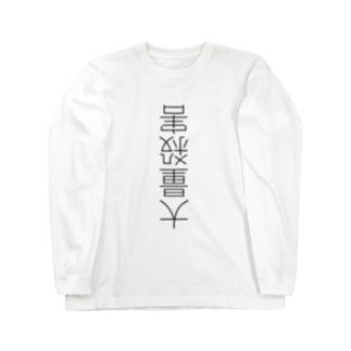 救済 Long sleeve T-shirts