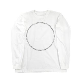 黒お経 Long sleeve T-shirts