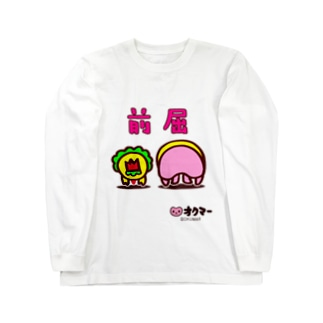 前屈 Long sleeve T-shirts