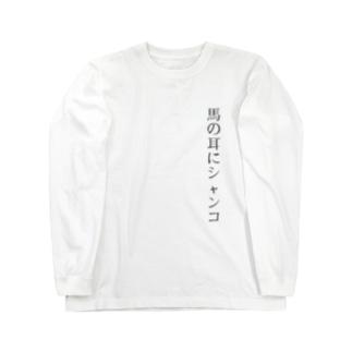 馬の耳にシャンコ Long sleeve T-shirts