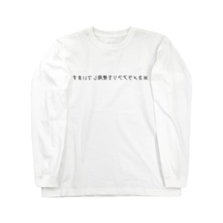 盛れ写バレ Long sleeve T-shirts