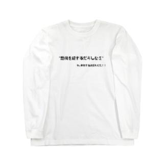 じゅりママの想像を絶するだらしなさ Long sleeve T-shirts