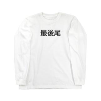 最後尾 Long sleeve T-shirts