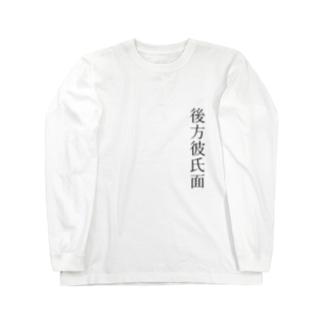 後方彼氏面 Long sleeve T-shirts