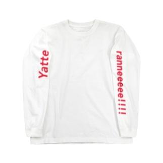 やってらんねーロンT Long sleeve T-shirts