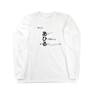 アヒル Long sleeve T-shirts