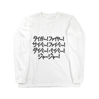 コールカンニング Long sleeve T-shirts