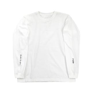 アナタガスキ(縦/黒) Long sleeve T-shirts