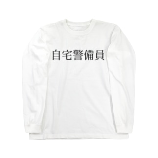 自宅警備員 Long sleeve T-shirts