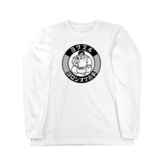 ヨロシオマ商事 Long sleeve T-shirts