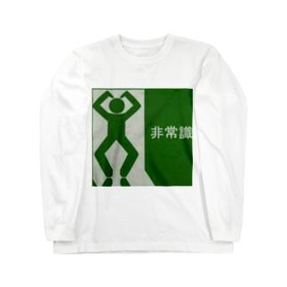 非常口のパロディ「非常識」 Long sleeve T-shirts