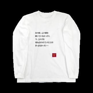 Loversdayの恋言葉01 Long sleeve T-shirts