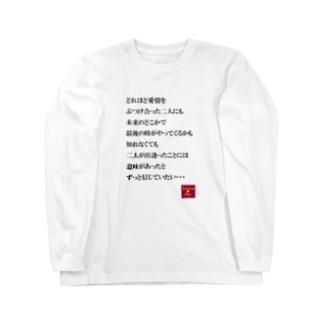 恋言葉04 Long sleeve T-shirts