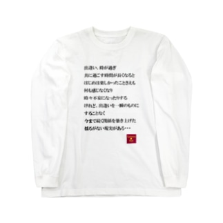 恋言葉05 Long sleeve T-shirts