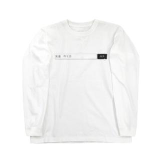 ともだちがほしい Long sleeve T-shirts