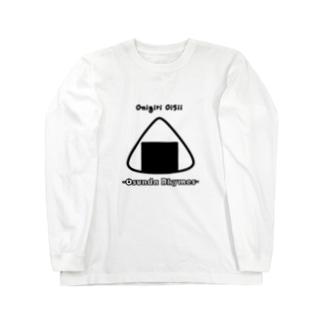 おにぎりおいしい Long sleeve T-shirts