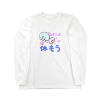 くらげちゃん(たまには休もう) Long sleeve T-shirts