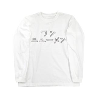 ワンニューメン Long sleeve T-shirts