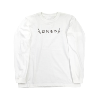はれるや Long sleeve T-shirts