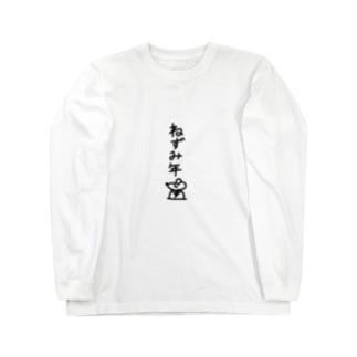 子年よろしければどうぞ☆ Long sleeve T-shirts