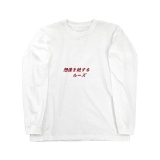 ルーズ Long sleeve T-shirts