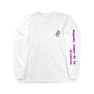 流しそうめんがやりたい人向けTシャツ Long sleeve T-shirts