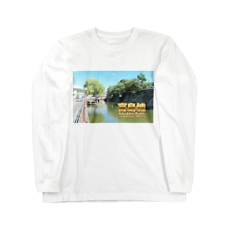 日本の城:高島城 Japanese castle: Takashima castle/ Suwa Long sleeve T-shirts