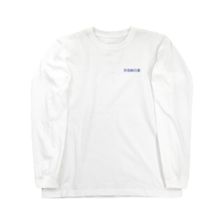 月とキャベツ Long sleeve T-shirts