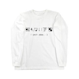 ねむれない Long sleeve T-shirts