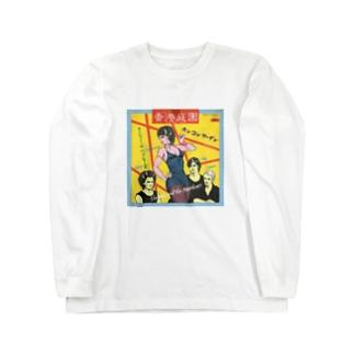 スジバン Long sleeve T-shirts