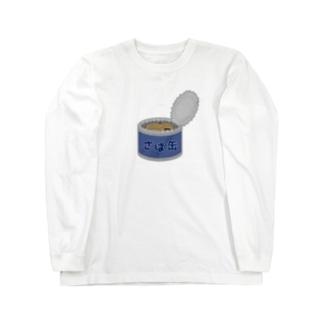 さば缶 Long sleeve T-shirts