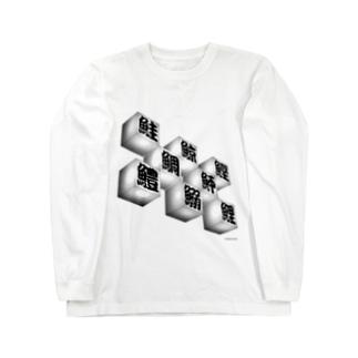 飛び出す寿司ボックス Long sleeve T-shirts