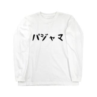 パジャマ Long sleeve T-shirts