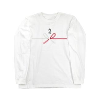 内祝い用デザイン Long sleeve T-shirts