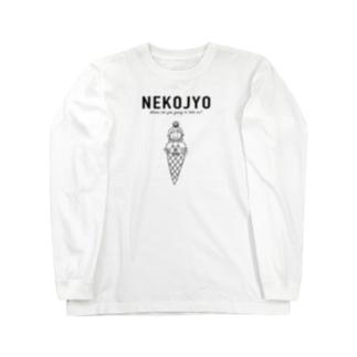 ネコジョアイス Long sleeve T-shirts